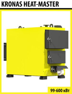 Промышленный твердотопливный котел Kronas Heat Master 99 кВт