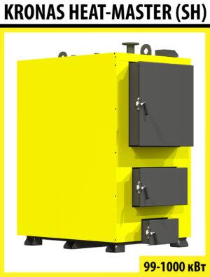 Промышленный твердотопливный котел Kronas Heat Master (SH) 99 кВт